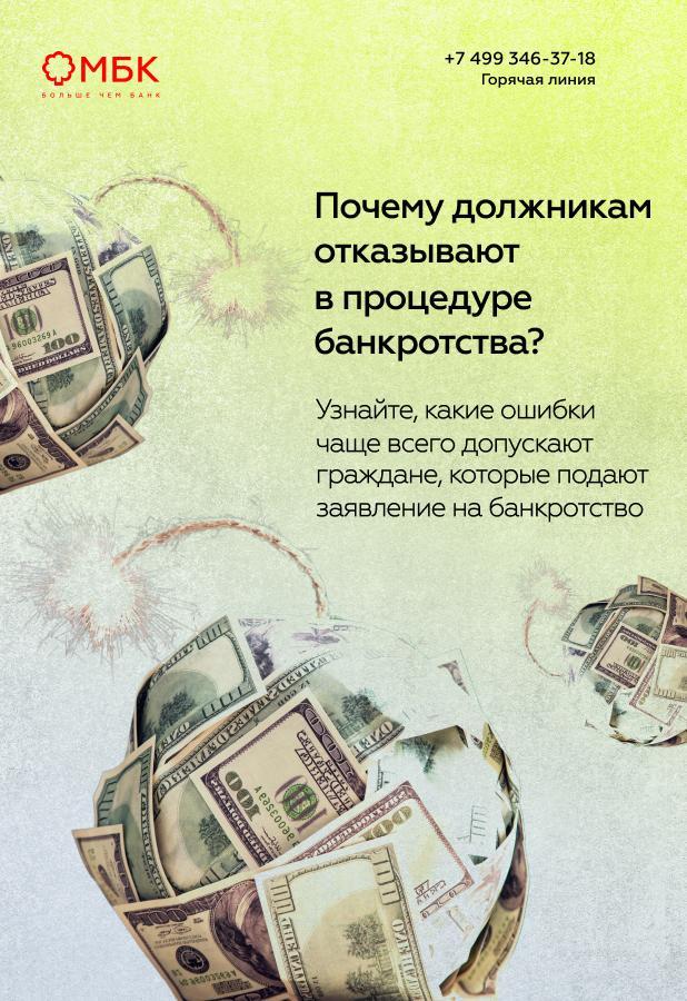 Почему должникам отказывают в процедуре банкротства?