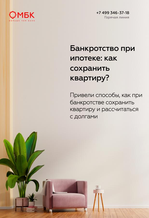 Банкротство при ипотеке: как сохранить квартиру?