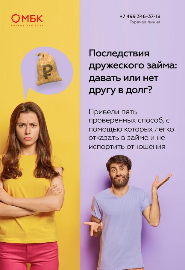 Последствия дружеского займа: давать или нет другу в долг?