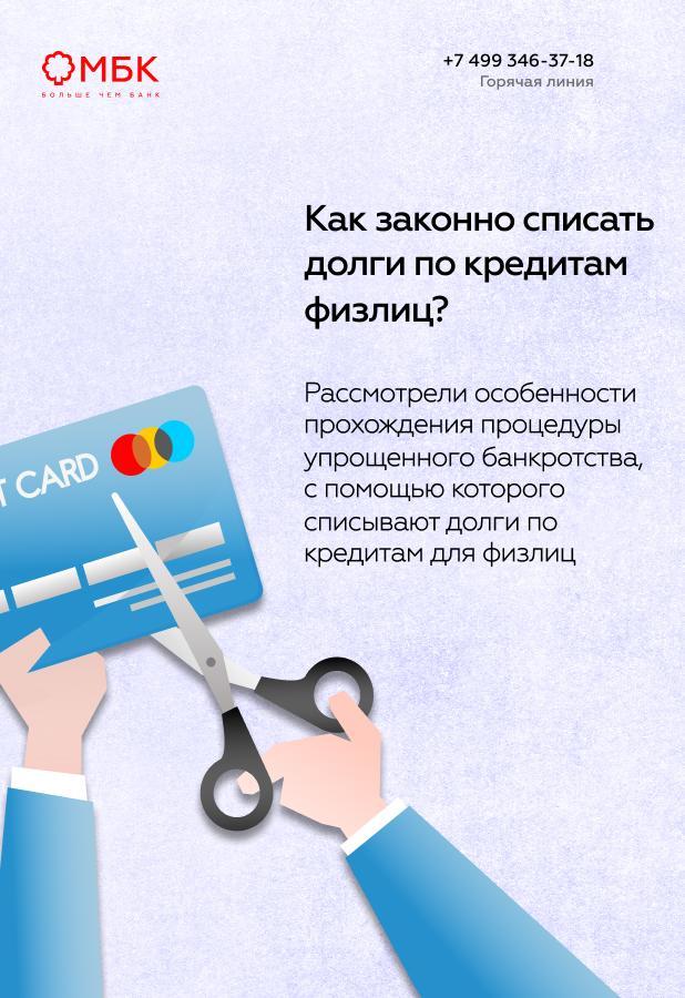 Как законно списать долги по кредитам физлиц?