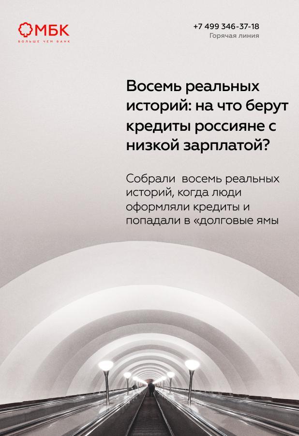Восемь реальных историй: на что берут кредиты россияне с низкой зарплатой?
