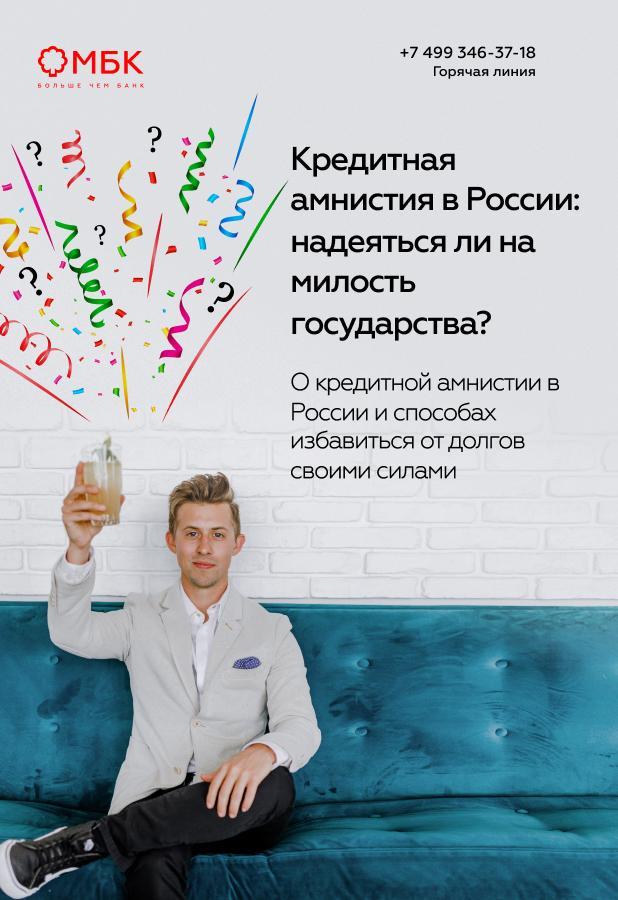 Кредитная амнистия в России: надеяться ли на милость государства?