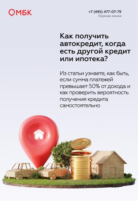 Как получить автокредит, когда есть другой кредит или ипотека?
