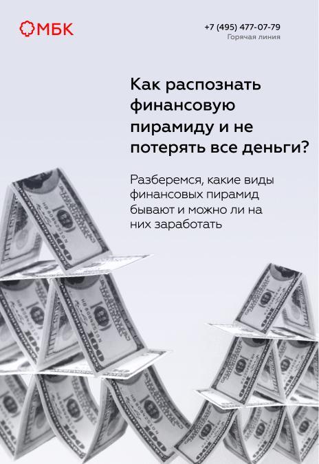 Как распознать финансовую пирамиду и не потерять все деньги?