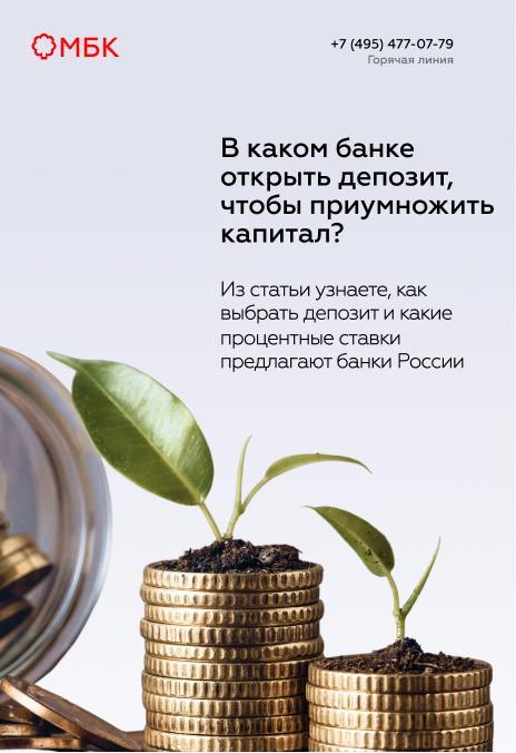 В каком банке открыть депозит, чтобы приумножить капитал?