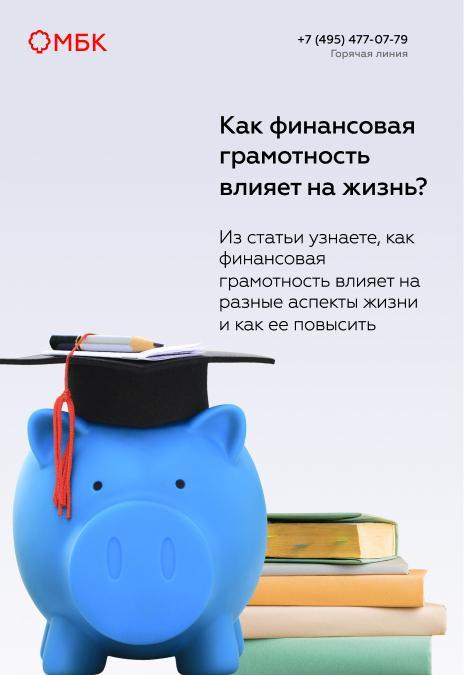 Как финансовая грамотность влияет на жизнь?