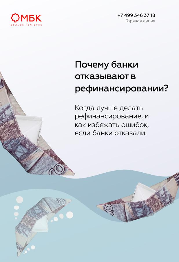 Почему банки отказывают в рефинансировании?