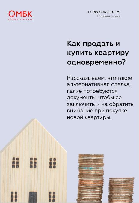 Как продать и купить квартиру одновременно?