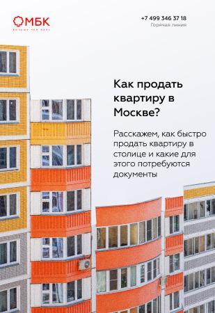 Как продать квартирувМоскве?