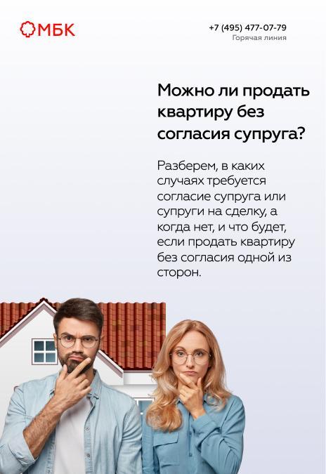 Можно ли продать квартиру без согласия супруга?