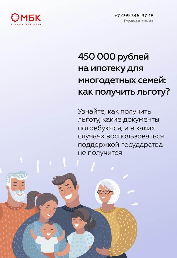 450 000 рублей на ипотеку для многодетных семей: как получить льготу?