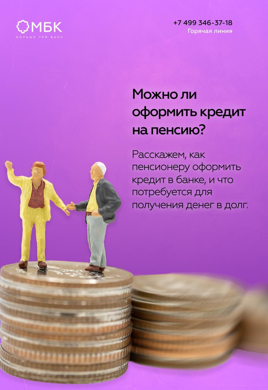 Можно ли оформить кредит на пенсию?