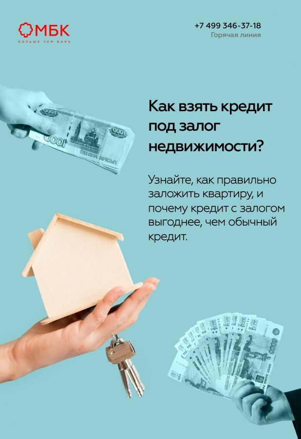 Как взять кредит под залог недвижимости?
