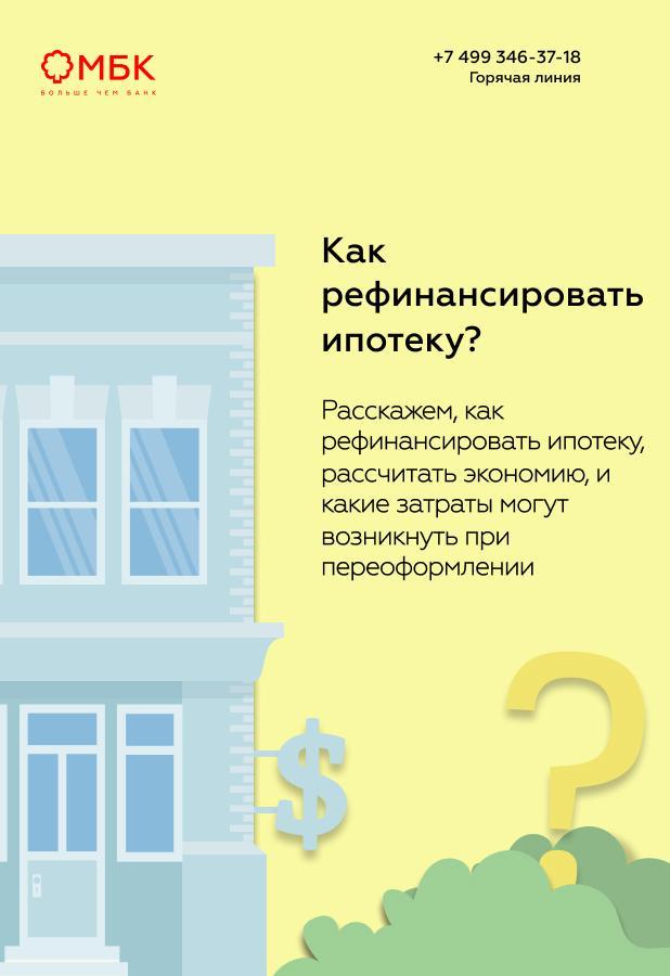Как рефинансировать ипотеку?
