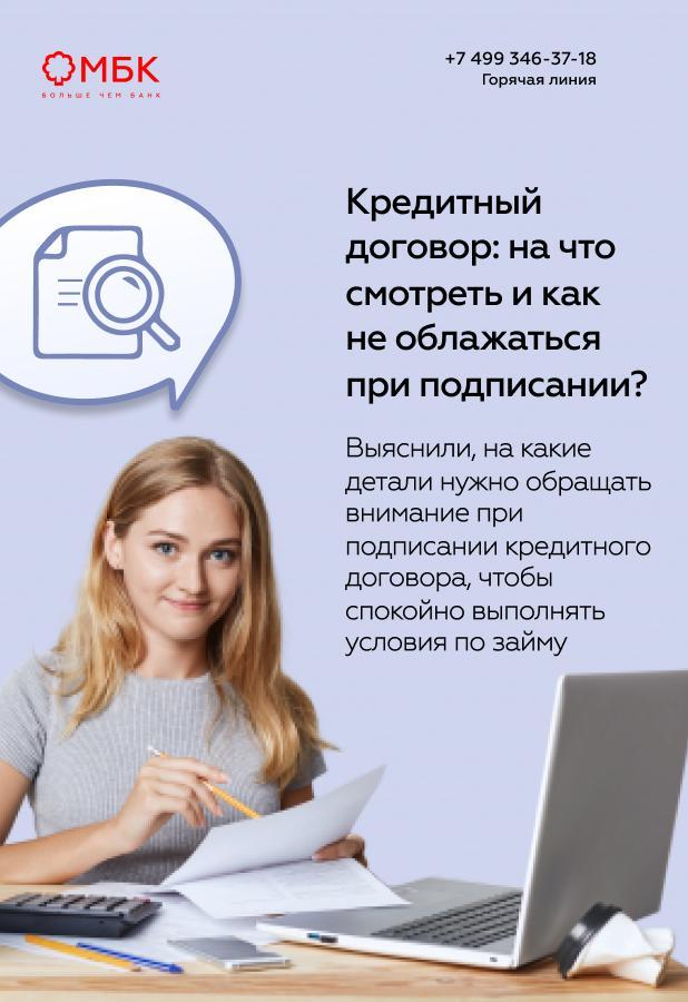 Кредитный договор: на что смотреть и как не облажаться при подписании?