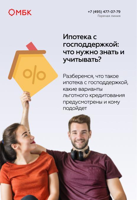 Ипотека с господдержкой: чтонужно знать и учитывать?