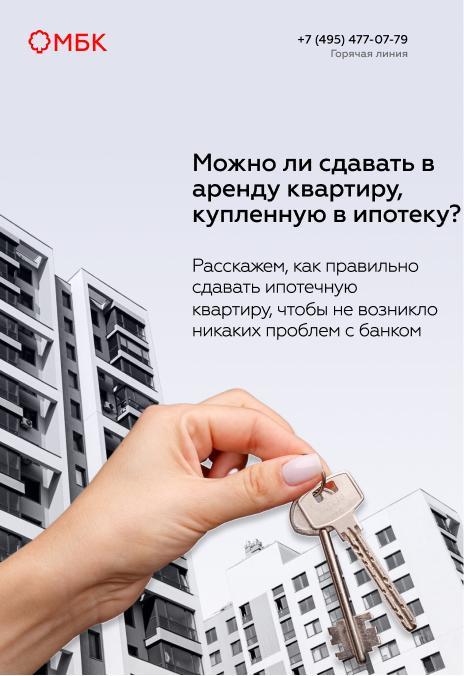 Можно ли сдавать варенду квартиру, купленнуюв ипотеку?