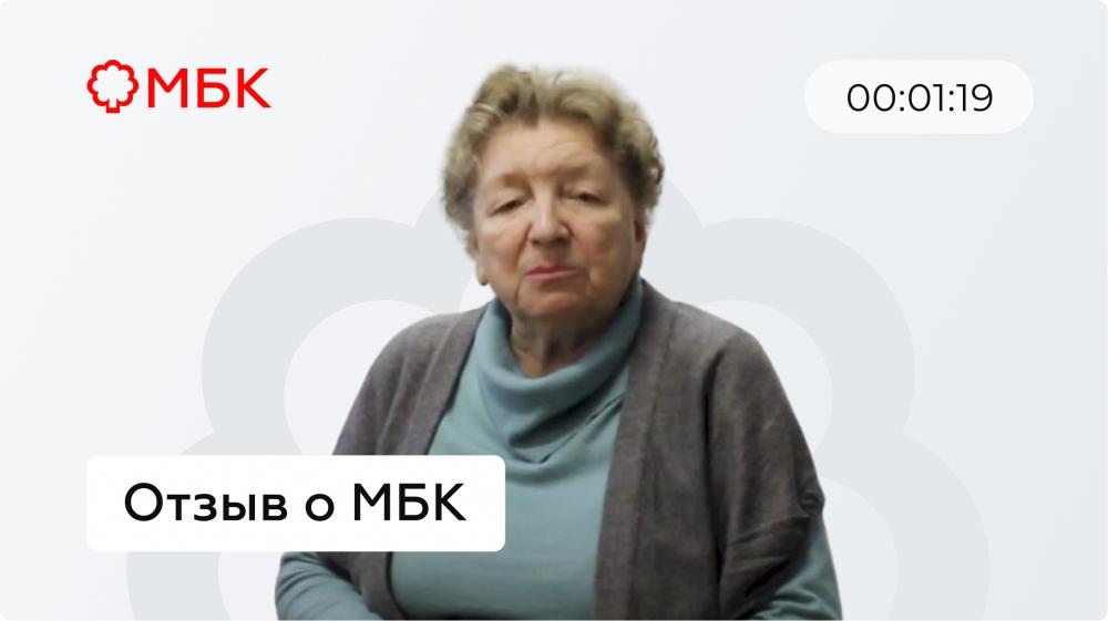Наталья Алексеевна | Клиент МБК