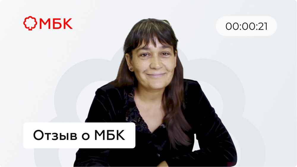 Оксана Александровна | Клиент МБК