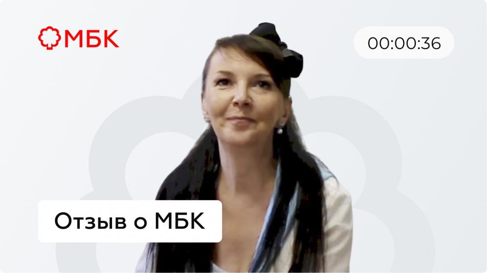 Наталья Викторовна | Клиент МБК