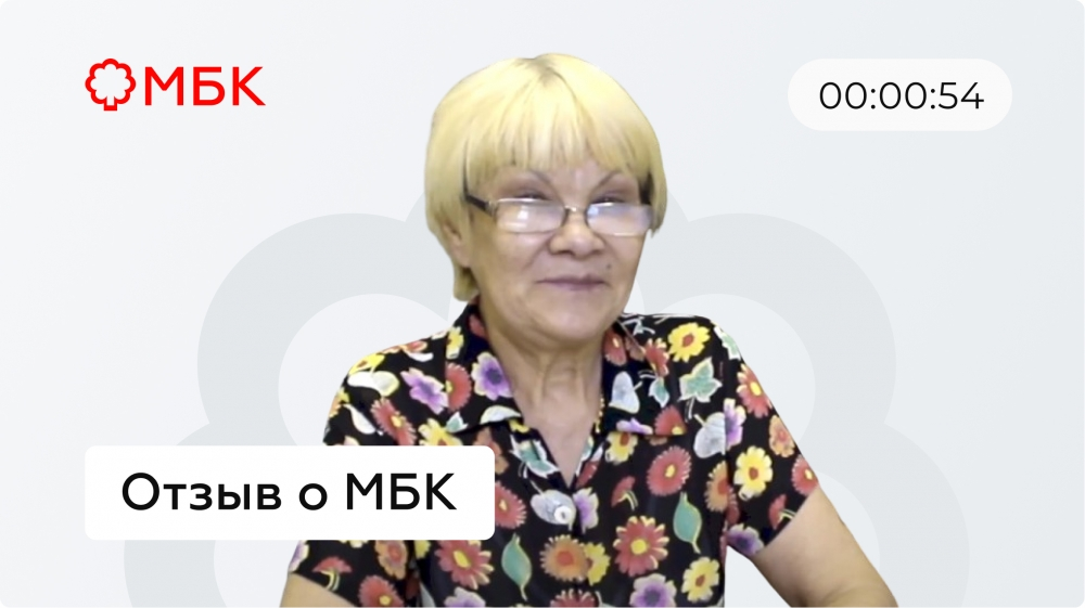 Елена Рифатовна   Клиент МБК