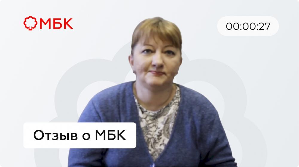 Александра Владиславовна | Клиент МБК
