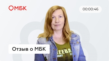 Ольга Викторовна | Клиент МБК