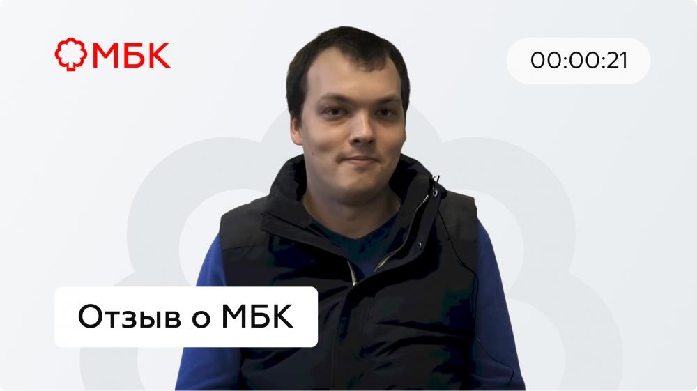 Антон Васильевич | Клиент МБК