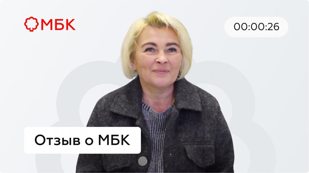 Марина Дмитриевна | Клиент МБК