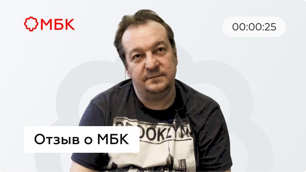 Павел Анатольевич | Клиент МБК