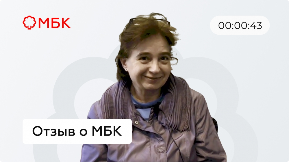 Оксана Валерьевна | Клиент МБК
