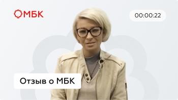 Елена Олеговна | Клиент МБК
