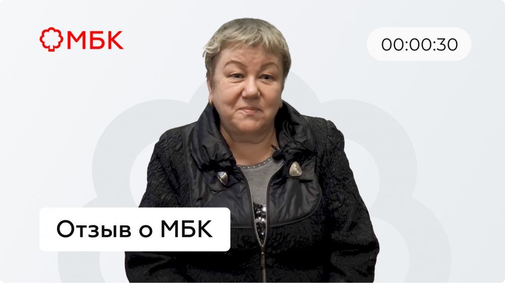 Галина Васильевна | Клиент МБК