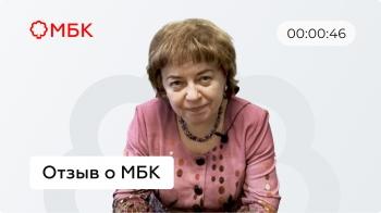 Наталья Павловна | Клиент МБК