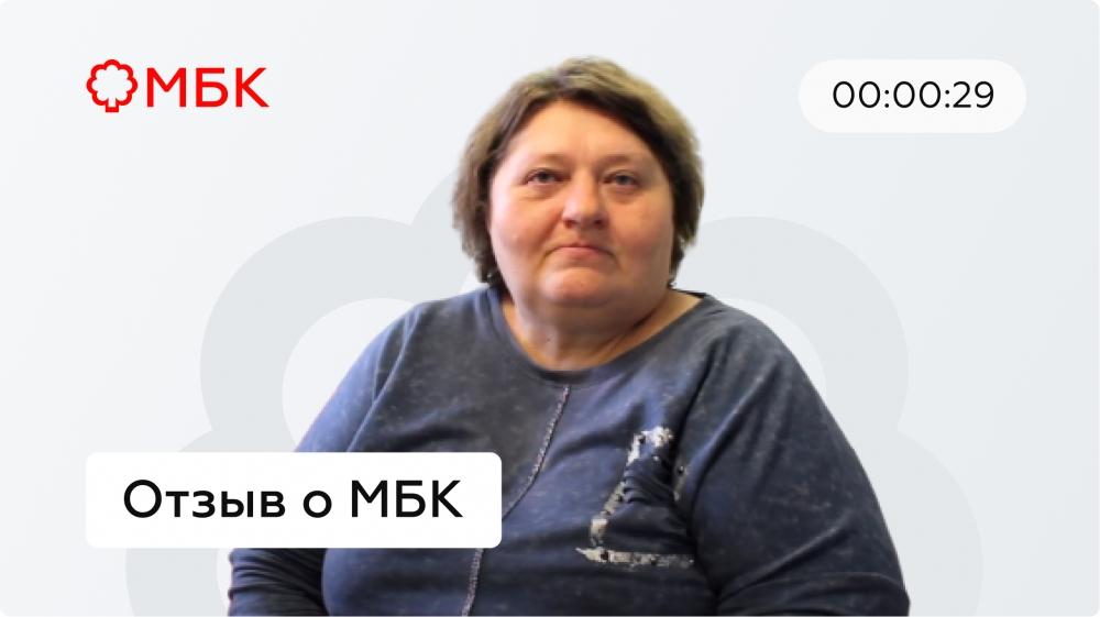Екатерина Владимировна | Клиент МБК