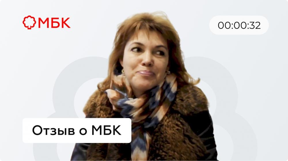 Инесса Львовна   Клиент МБК