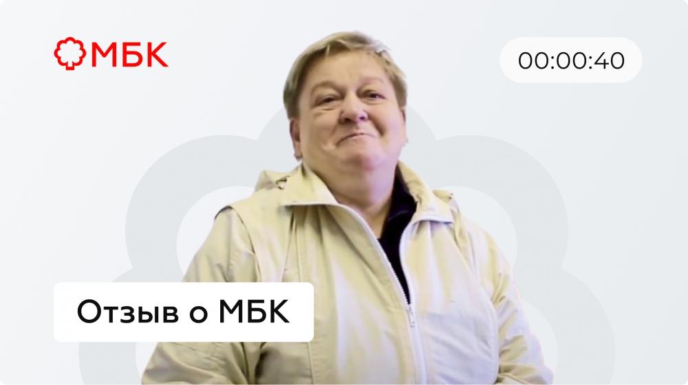 Татьяна Дмитриевна | Клиент МБК