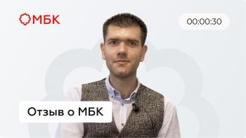 Кирилл Сергеевич | Клиент МБК