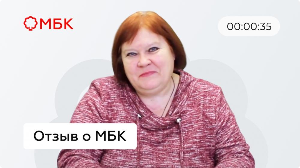 Алла Михайловна | Клиент МБК