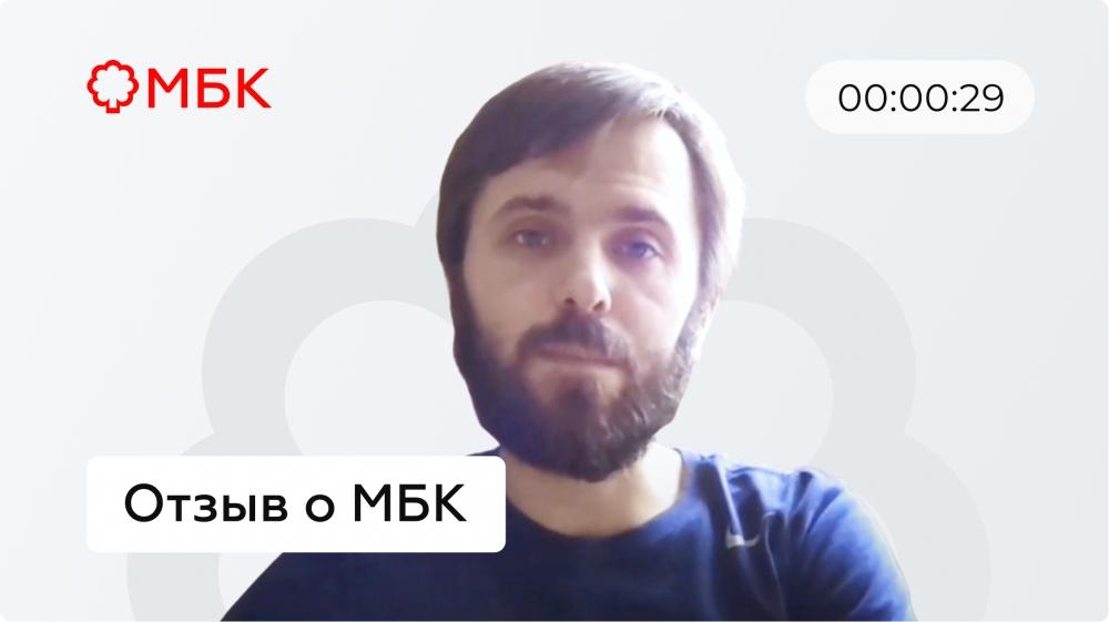 Андрей Николаевич | Клиент МБК
