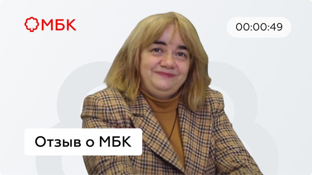 Светлана Иванова | Клиент МБК