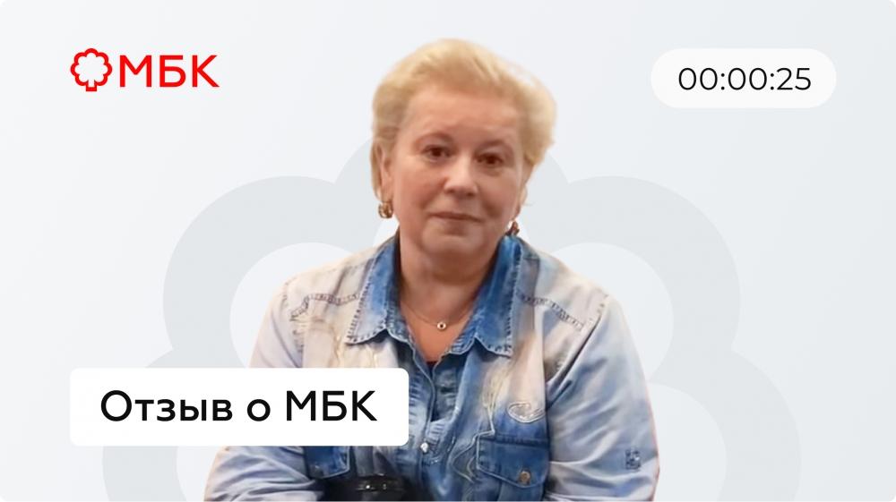 Наталья Николаевна | Клиент МБК