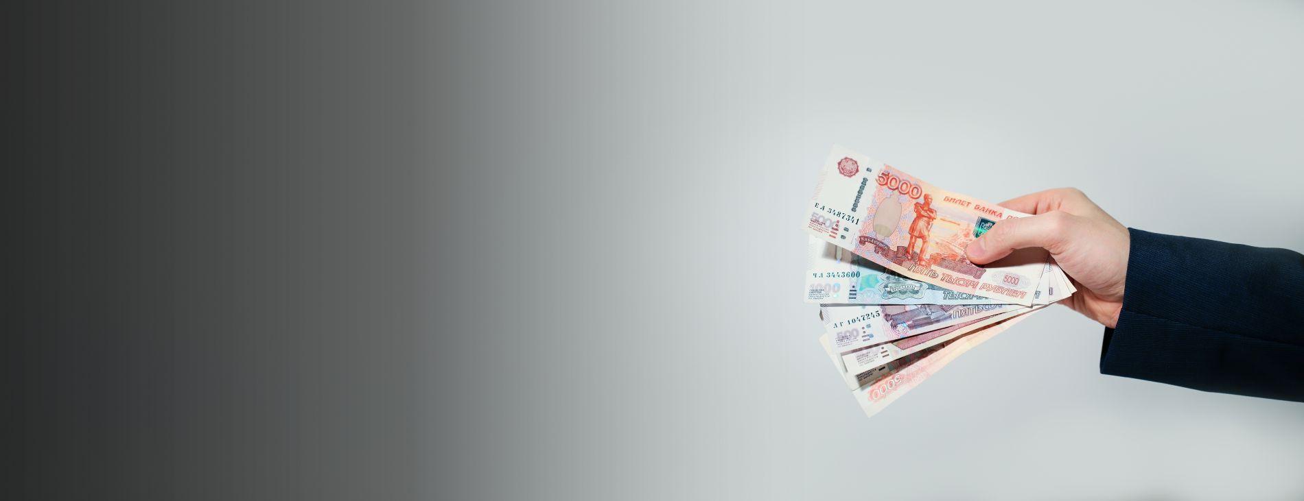 Деньги в кредит. Одобрение 98%. Ставка от 5,7%. Ежемесячный платеж от 2 385,92 р/мес. Срок до 18 лет.